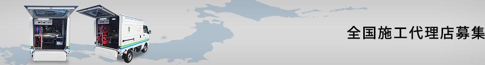 低圧ムース 全国施行代理店募集