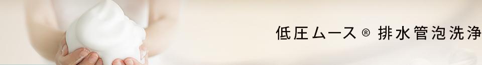 ホットムース® 排水管低圧ホットムース洗浄工法