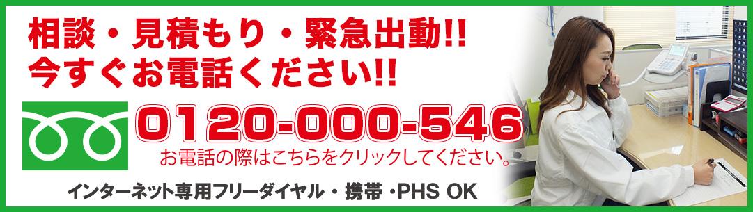 相談・見積もり・緊急出動 今すぐお電話ください!! TEL:0120-000-546