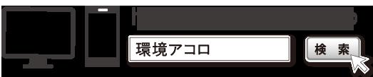 https://acoro.co.jp