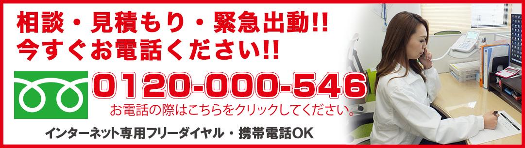 相談・見積・緊急出動 今すぐお電話ください!! TEL:0120-000-546