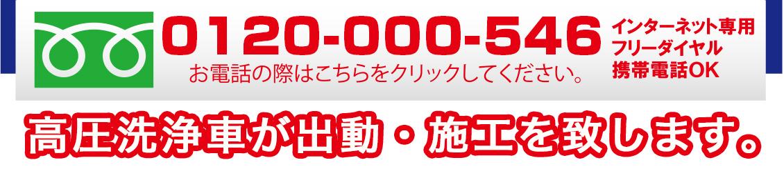 TEL:0120-000-546
