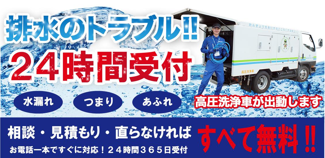 排水のトラブル!24時間受付 水漏れ つまり あふれ 相談・見積・直らなければ全て無料!!